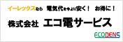 株式会社 エコ電サービス