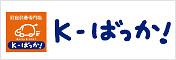 株式会社 羽中田自動車工業