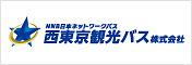 西東京観光バス 株式会社