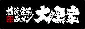 株式会社 ダイタ:大黒屋