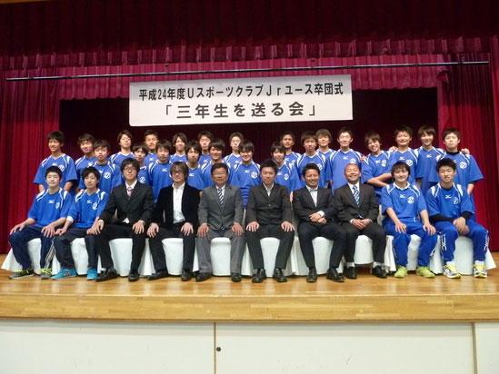 2012年度 卒団生