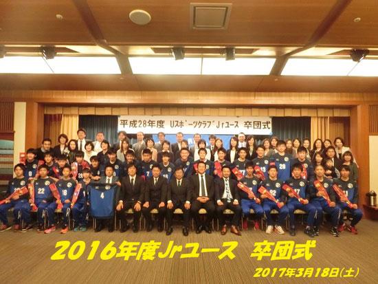 2016年度 卒団生
