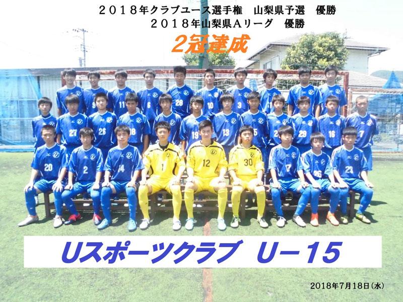 U-15 2冠達成