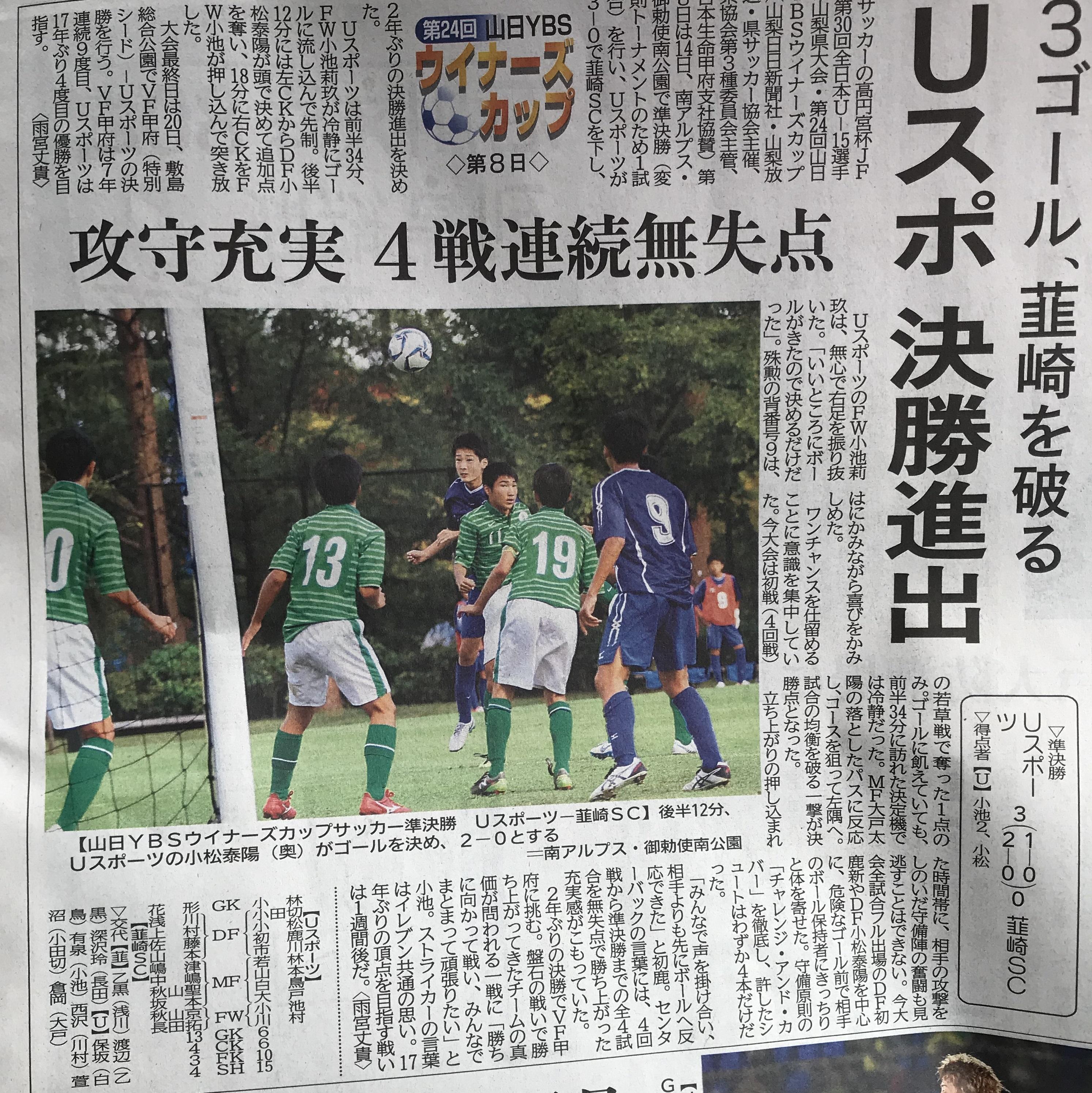山梨 県内 ニュース 速報